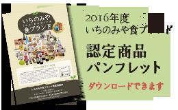 2016いちのみや食ブランド認定商品パンフレット