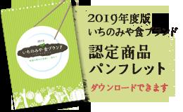 2019いちのみや食ブランド認定商品パンフレット