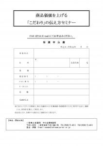 セミナー_チラシ(裏)