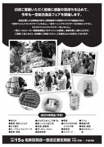 第38回_一宮総合食品フェアWEB用-2