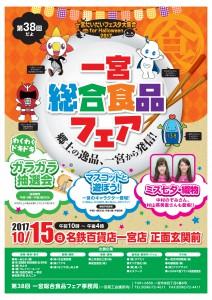 第38回_一宮総合食品フェアWEB用-1