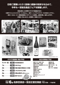 第40回_一宮総合食品フェア_チラシ裏