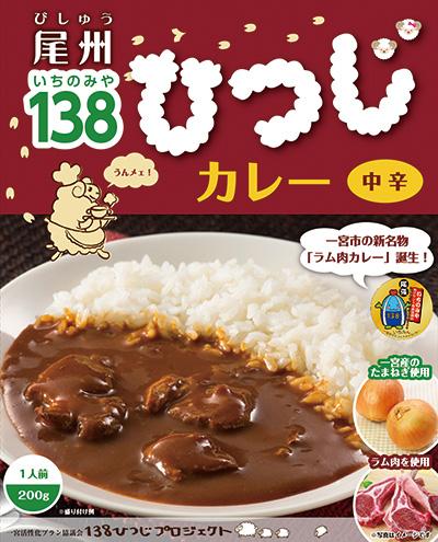 036尾州138ひつじカレー中辛