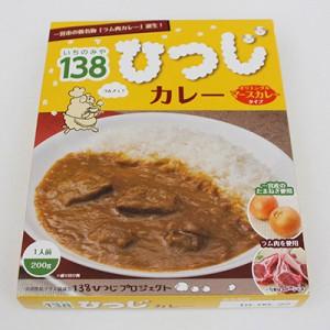 138ひつじカレー(オリエンタルマースタイプ)