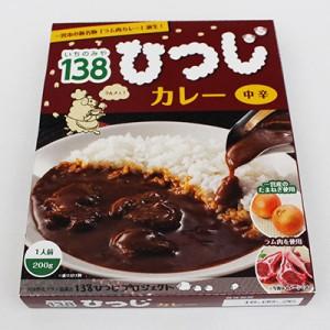 138ひつじカレー(中辛)