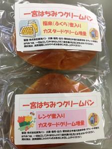 37一宮はちみつクリームパン【差し替え】