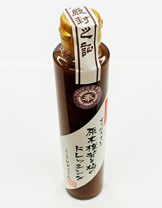 73原木椎茸と梅のドレッシング