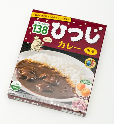 76 138ひつじカレー(中辛)