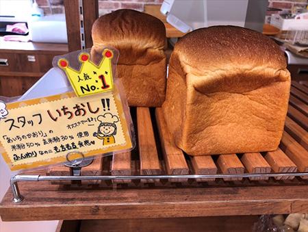 97KAWORIのもっちり食パン
