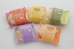四季菜(カラフル)サンド