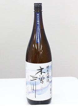 木曽三川特別本醸造